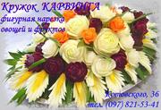 Кружок «КАРВИНГА» - фигурная нарезка овощей и фруктов.