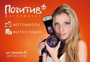 События в Харьковской фотостудии и фотошколе Позитив+ на лето 2012