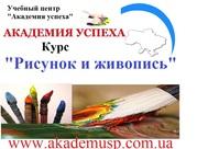 Курсы,  обучение  Живописи и рисунка в Симферополе. УЦ Академия успеха.