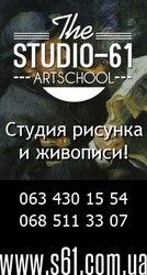 Подготовка в художественные ВУЗы в Харькове. Рисование для взрослых.